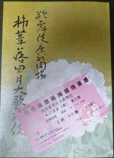 歌舞伎座4月.jpg